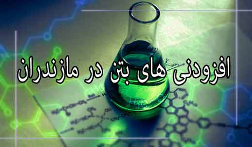 خرید افزودنی بتن در مازندران