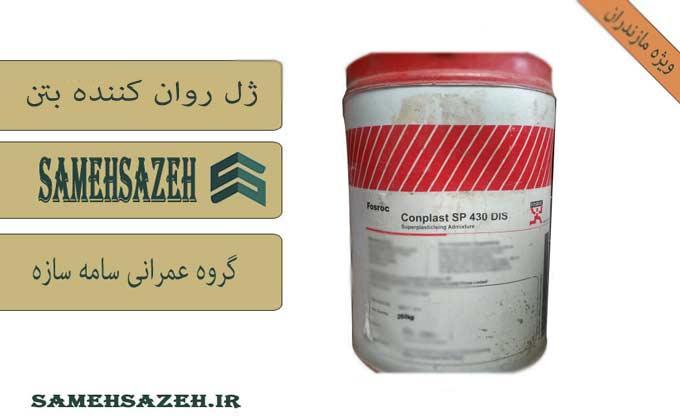 خرید روان کننده بتن در مازندران