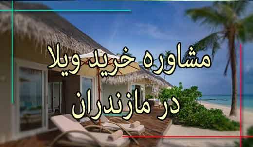 خرید زمین در مازندران