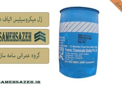 خرید ژل میکروسیلیس در مازندران | قیمت خرید ژل میکروسیلیس در مازندران